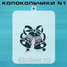 Трафарет Колокольчики N1
