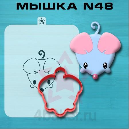 Вырубка и трафарет Мышка N48