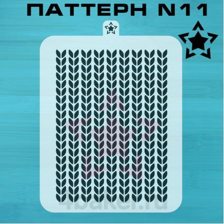 Трафарет Паттерн N11
