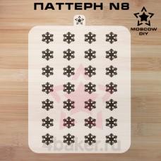 Трафарет Паттерн N8