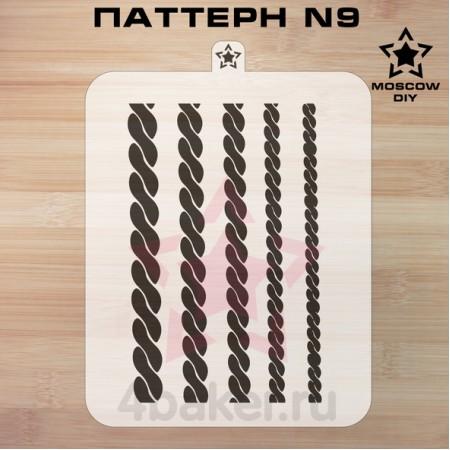 Трафарет Паттерн N9
