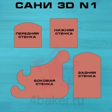 Набор вырубок Сани 3D N1