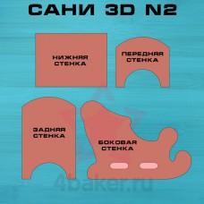 Набор вырубок Сани 3D N2