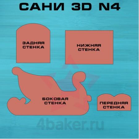 Набор вырубок Сани 3D N4