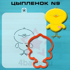 Вырубка и трафарет Цыпленок N9