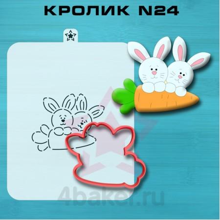 Вырубка и трафарет Кролик N24