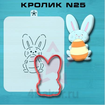 Вырубка и трафарет Кролик N25