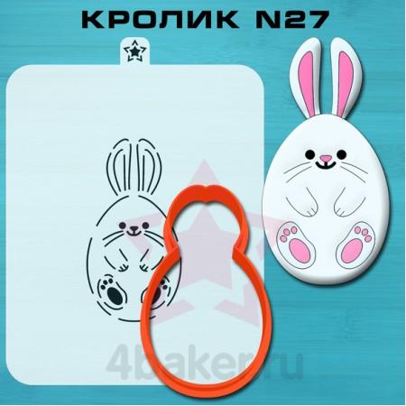 Вырубка и трафарет Кролик N27