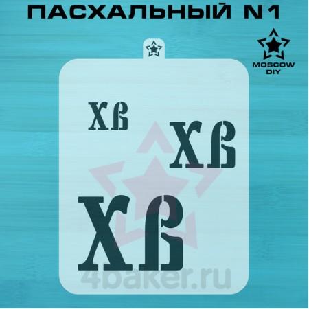 Трафарет Пасхальный N1