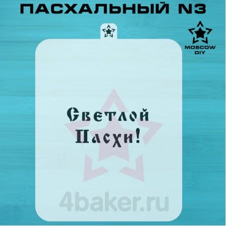 Трафарет Пасхальный N3