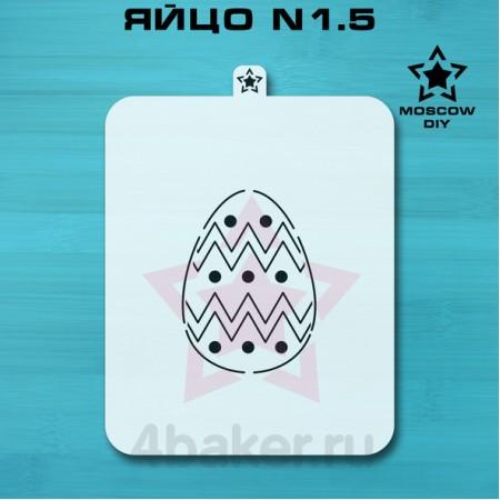 Трафарет Яйцо N1.5