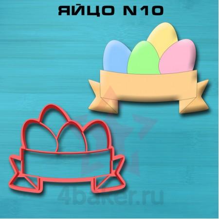 Вырубка-штамп Яйцо N10