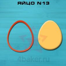 Вырубка Яйцо N13