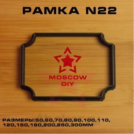 Вырубка Рамка N22