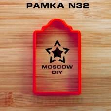 Вырубка Рамка N32