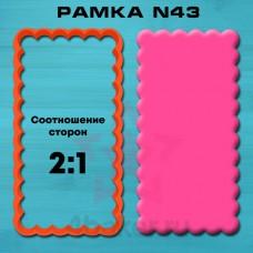Вырубка Рамка N43