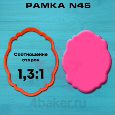 Вырубка Рамка N45