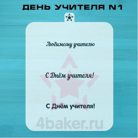 Трафарет День Учителя N1