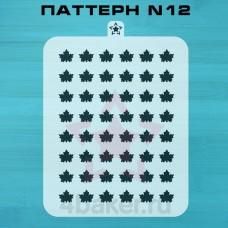 Трафарет Паттерн N12
