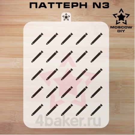 Трафарет Паттерн N3