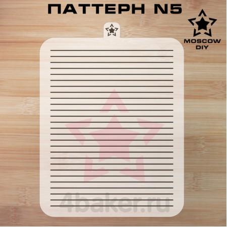 Трафарет Паттерн N5