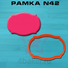 Вырубка Рамка N42