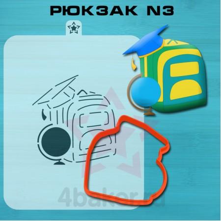Вырубка и трафарет Рюкзак N3