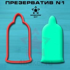 Вырубка Презерватив N1