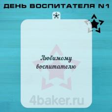 Трафарет День Воспитателя N1