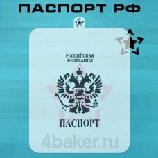 Трафарет Паспорт РФ